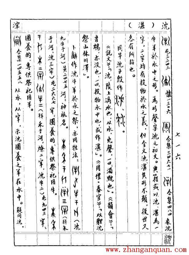 甲骨文字典华夏民族四川省档案馆