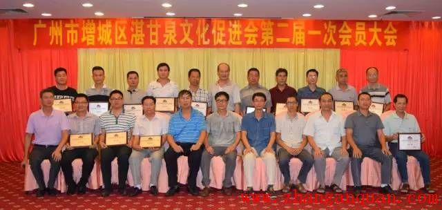 增城区湛甘泉文化促进会第二届第一次会员大会顺利召开