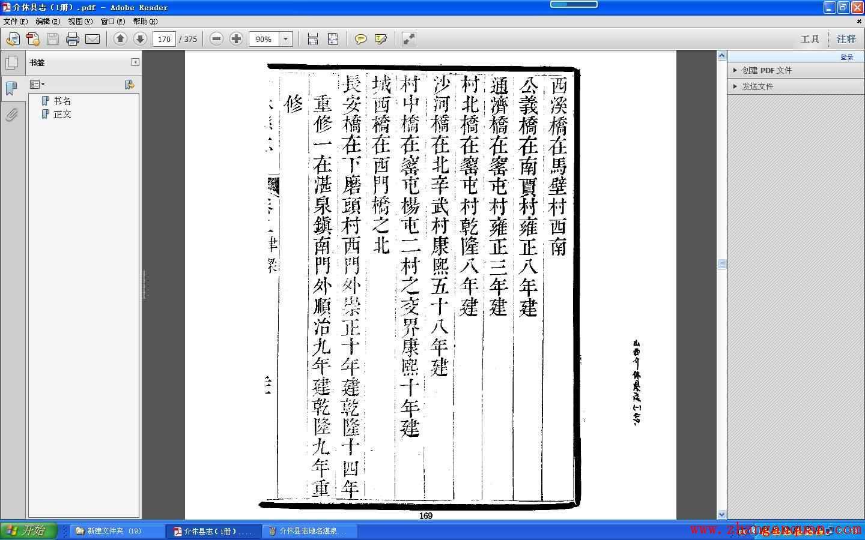 介休县志记录地名湛泉镇有无祖辈的足迹