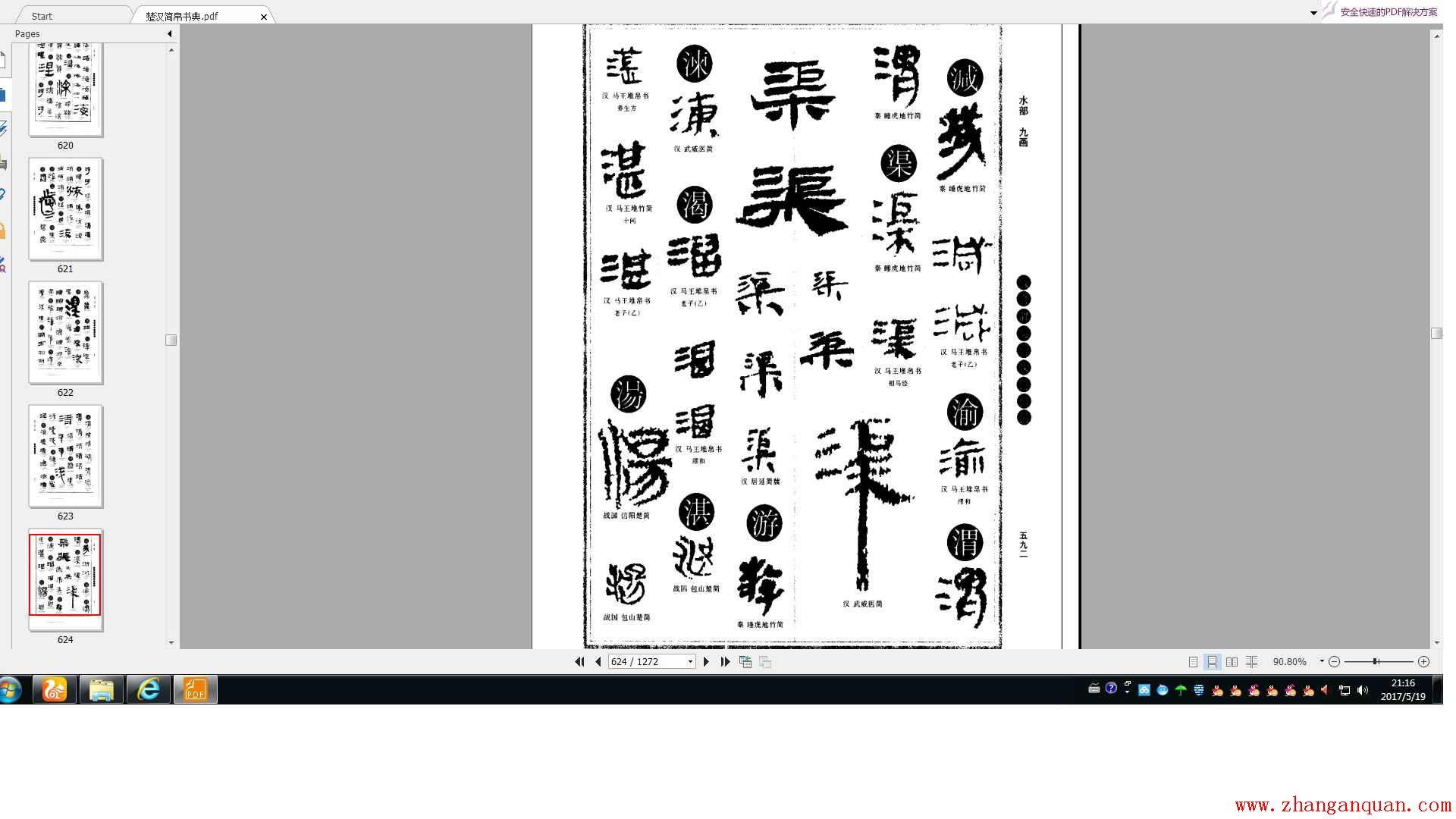 汉代时期湛与谌字的区别