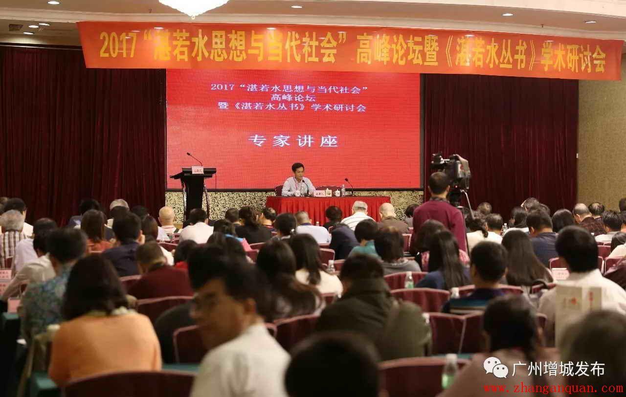 广东省文明办原常务副主任林海华主讲《湛氏家训的传承与创新》